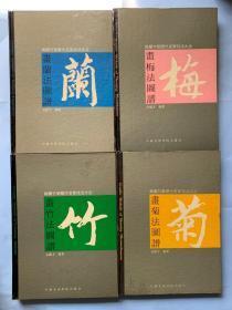 梅蘭竹菊歷代名家技法大全 (共4冊全):《畫梅法圖》《畫蘭法圖譜》《畫竹法圖譜》《畫菊法圖譜》(私藏品好)