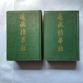 道藏精華錄 (上下 兩厚冊冊全) (一版一印 僅印3000冊 )私藏 品好