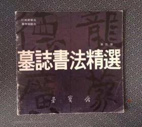 墓志書法精選 第五冊 吐谷渾墓志 姜敬親墓志