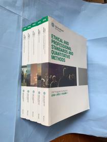 (最新版)2018 CFA Program Curriculum level 1(1—5冊 )私藏 無劃痕  8公斤重
