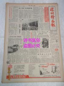 老報紙:深圳特區報 1986年10月16日 第1127期(1-4版)——創造利于投資的小氣候 使外商象在外國辦廠一樣、請平庸之才讓位:武漢干部制度改革見聞、中國乒球如何保持優勢