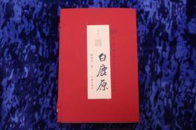 (陳忠實簽名鈐印本)《白鹿原》宣紙版,鈐印清晰,品相完美,簽名永久保真