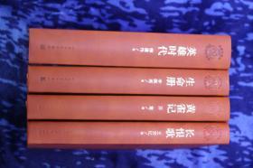 《長恨歌》《黃雀記》《生命冊》《英雄時代》等四冊簽名本,品相如圖,簽名保真