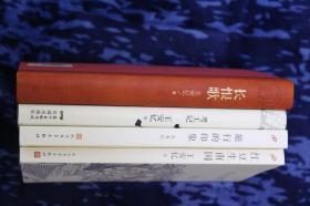(王安憶簽名本合集)《長恨歌》《考工記》《紅豆生南國》《旅行的印象》等四本,每本都有親筆簽名,永久保真