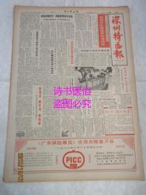 老報紙:深圳特區報 1986年10月20日 第1131期(1-4版)——新觀念新作風新局面:哈爾濱市經濟體制改革之二、廣東省經濟特區涉外公司條例、發揮對外開放帶潛能的關鍵