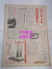 老報紙:深圳特區報 1986年10月24日 第1135期(1-4版)——切實貫徹外商投資廿二條規定、馬來西亞擬改土地法準許外商購農用土地