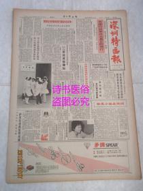 老報紙:深圳特區報 1986年10月26日 第1137期(1-4版)——市建行改革成為真正的銀行、徐曼小姐在深圳、亞洲各地股市繁榮 美歐投資者購股活躍
