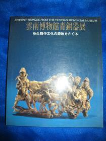 ANTIENT BRONZES FROM THE YUNNAN PROVINCIAL MUSEUM浜戝崡鍗氱墿棣嗛潚閾滃櫒灞曪紙鏃ユ枃鐗堬級