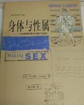 身體與性屬:從古希臘到弗洛伊德的性制作