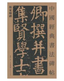 中國經典書法碑帖:顏家廟碑
