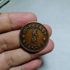 公历一九三二年 苏维埃共和国 五星 贰角铜板 极为稀有