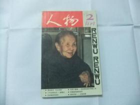 人物 1994年第2期