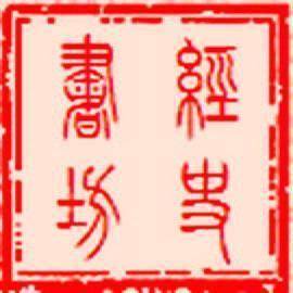 張三豐玄要篇(油印本)