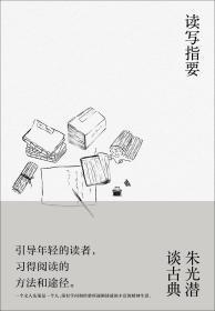 讀寫指要 朱光潛 著 陳祳 編 新華文軒網絡書店 正版圖書