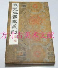 來楚生書畫篆刻  上海書店出版社 折頁式法帖