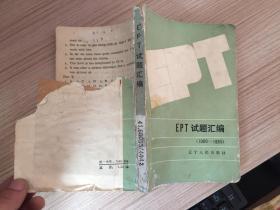 EPT試題匯編(1980-1985)