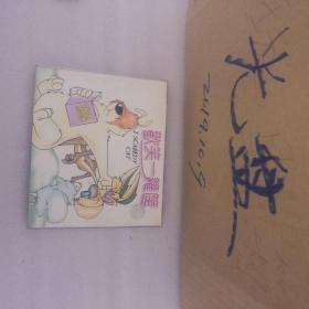 2VCD:歡笑一籮筐。 華納影業卡通精選。