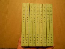 《全唐詩》(存4-----12,九冊