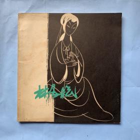 林風眠畫集(上海人民美術出版社,60年代,內部發行)私藏 品好