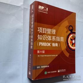 項目管里知識體系指南(PMBOK指南)(第六版)