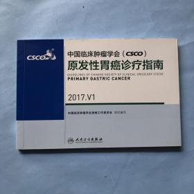中國臨床腫瘤學會(CSCO)原發性胃癌診療指南 2017.V1