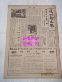 老報紙:深圳特區報 1986年11月1日 第1143期(1-4版)——葉帥骨灰移送到廣州、呂端大事不糊涂、我們也是特區的主人:記澄海縣蓮上區駐深勞務公司