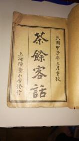 民國《茶余客話》十二卷四冊合訂一厚冊全 詳情見圖