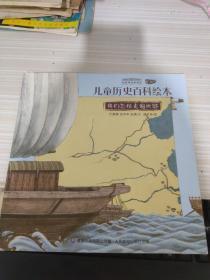 繪本  兒童歷史百科繪本 我們怎樣走遍世