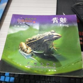 繪本 青蛙