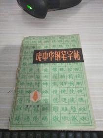 龐中華鋼筆字帖