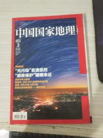 中國國家地理2012年3
