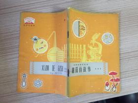 自然科學小叢書:細菌的故事【64年一版一印】