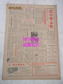老報紙:深圳特區報 1986年11月5日 第1147期(1-4版)——投資內地前景樂觀:訪港商胡應湘、硬件和軟件:東歐經濟發展的雙翅、香港高科技基礎薄弱 當局擬提供更多援助