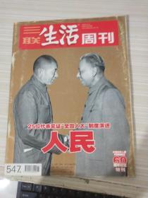 三聯生活周刊 2009年第 37期