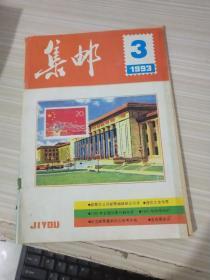 集郵 1993年第3期