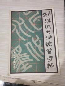 特殊紙書法練習字帖 柳體
