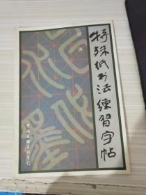 特殊紙書法練習字帖 歐體