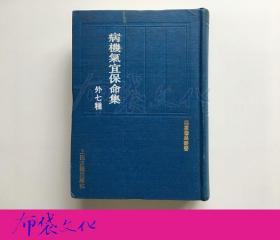 病機氣宜保命集 外七種 四庫醫學叢書  上海古籍出版社1991年初版