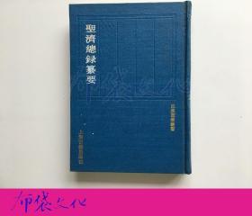 圣濟總錄纂要 四庫醫學叢書 上海古籍出版社1991年初版