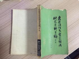 老年慢性氣管炎防治研究資料選編(第一輯)