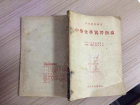 中學化學實習指導(52年1版1印)
