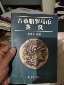 錢幣類書---古希臘羅馬幣鑒賞