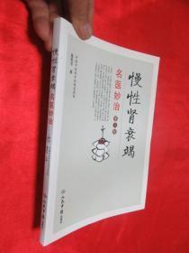 慢性腎衰竭名醫妙治   (第二版)    【小16開】
