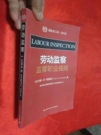 勞動監察——監察職業指南  (國際勞工局日內瓦)     【小16開】
