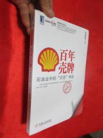 """百年殼牌——石油業中的""""貝殼""""神話     【小16開】,全新未開封"""
