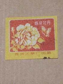 火花 蝶穿牡丹(蘇州火柴廠)