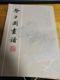 芥子園畫譜 上海書店