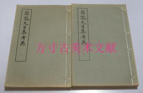 昌黎先生集考異 兩冊全 上海古籍出版社1981年印1500冊 影印宋本