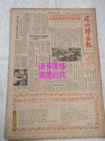 老報紙:深圳特區報 1986年11月13日 第1155期(1-4版)——《紀念孫中山先生誕辰一百二十周年》首都隆重舉行紀念大會、在首都各界紀念孫中山先生誕辰一百二十周年大會上的講話