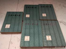 中華活頁文選 (1-5冊全)